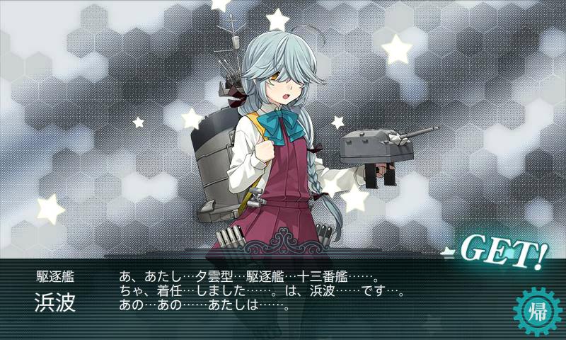 夕雲型駆逐艦 13番艦 浜波