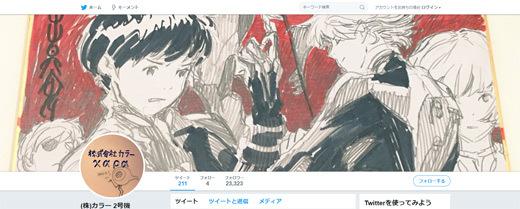 shin_eva_fan_1_88e_021ss.jpg
