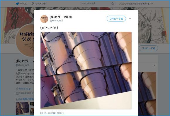 shin_eva_fan_1_99HG_022.jpg
