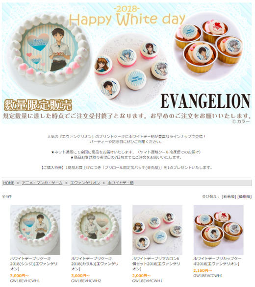 shin_eva_fan_2_01_fe_269.jpg