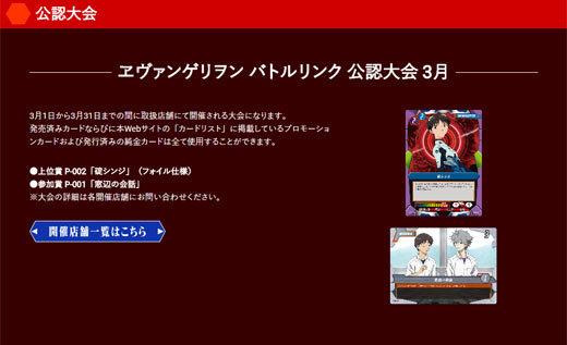 shin_eva_fan_2_01_fe_2797.jpg