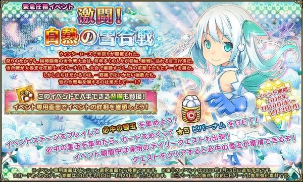 基本無料のブラウザファンタジーRPG『フラワーナイトガール』 雪祭イベント「激闘!白熱の雪合戦」を開催…!!
