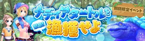基本無料のアニメチックファンタジーオンラインゲーム『幻想神域』 イベント「緊急!ナディアタートルを漁獲せよ」を開催…!!