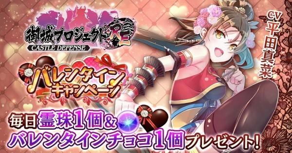 基本無料のブラウザタワーディフェンスRPG『御城プロジェクト:RE』 新城娘が登場…!!「バレンタインキャンペーン」開催♪