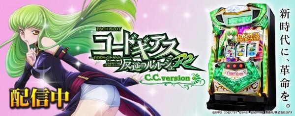 体験無料のパチンコ&スロットオンラインゲーム『777タウン.net』 パチスロコードギアス反逆のルルーシュR2C.Cverが登場したよ~!!