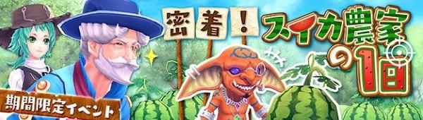 基本プレイ無料のアニメチックファンタジーオンラインゲーム『幻想神域』 イベント「密着!スイカ農家の1日」を開催したよ~!幻神シンシア★3STYLEの衣装アバターも登場したよ♪