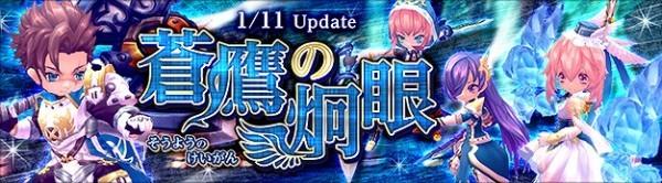 基本プレイ無料のハンティングアクションRPG『ハンターヒーロー』 レベル95のレジェンド装備を手に入れよう~!!1月11日に大規模ダンジョン「蒼鷹の炯眼」を実装するよ~!!