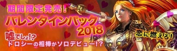 基本プレイ無料のブラウザカードゲーム『ディヴァイン・グリモワール』 期間限定で「バレンタインパック2018」をの販売を開始したよ~!!