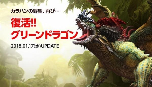 基本プレイ無料の爽快アクションRPG『ドラゴンネストR』 リベンジダンジョン「逆襲!グリーンドラゴンネスト」を実装したよ~!!