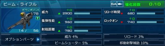 100人同時対戦を楽しめるオンラインゲーム『機動戦士ガンダムオンライン』 機体や武器に様々な能力を付与できる新システム「アドバンスオプション」を実装したよ~!!