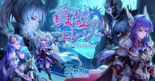 基本プレイ無料のアニメチックファンタジーオンラインゲーム『幻想神域』 2月22日(木)に超高難度ダンジョン「時の書庫」への追加アップデートを実施するよ~!!