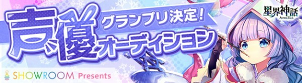 基本プレイ無料のクロスジョブファンタジーMMORPG『星界神話』 3つの「バレンタインイベント」を開催するよ~!!