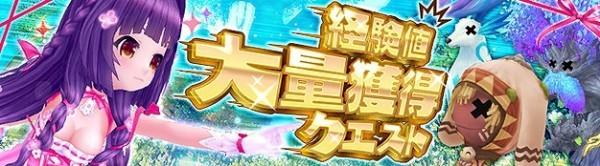 基本プレイ無料のクロスジョブファンタジーMMORPG『星界神話』 2月21日に経験値大量獲得可能なクエストが登場するよ~!!