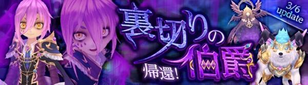 基本プレイ無料のクロスジョブファンタジーMMORPG『星界神話』 次週のアップデートで裏切りの伯爵「ジェイソン」が新たな世界ボスとなって出現するよ~!!