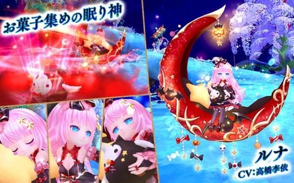 クロスジョブファンタジーMMORPG『星界神話』 お菓子集めの眠り神・ルナが登場したよ~!!!!