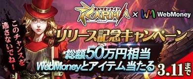 ブラウザ3DアクションRPG『カルマオンライン』 正式サービスを開始したぞ!!総額50万円相当のWebMoneyとアイテムが当たるキャンペーンも実施だ~!!