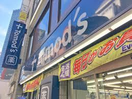 トモズ赤坂店2