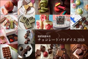 西武池袋本店 チョコレートパラダイス