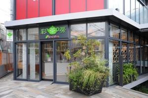 台湾茶カフェ彩茶房 CASCADE HARAJUKU店