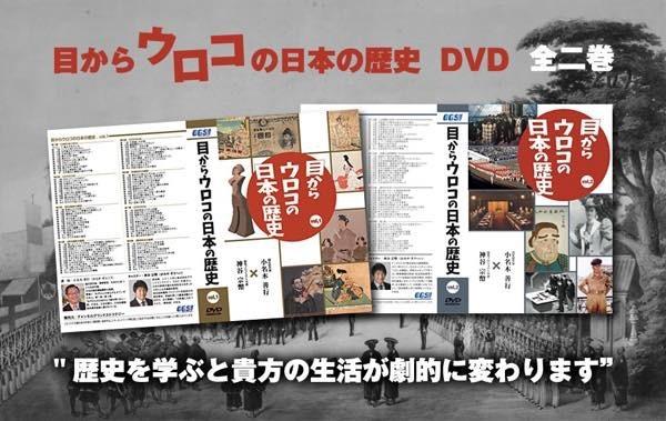 20180107 目からウロコの日本の歴史 vol2