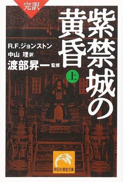 20180110 完訳 紫禁城の黄昏