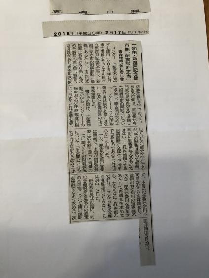 20180217 新渡戸記念館