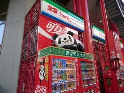 DSC_1846南京町自販機