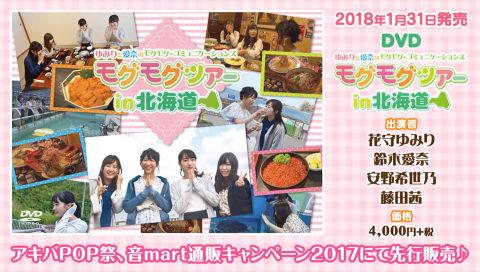 ゆみりと愛奈のモグモグ・コミュニケーションズ モグモグツアー in 北海道 ダイジェスト映像