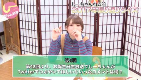 井澤詩織のしーちゃんねる 第66回
