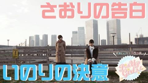【重要なお知らせ】水瀬いのりと大西沙織のPick Up Girls!