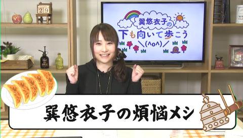 巽悠衣子の「下も向いて歩こう\(^o^)/」 第40回放送(2017.12.29)