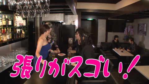 PV DVD『バー姐朋友2』PVその1「紘ママの〇〇のサイズ」