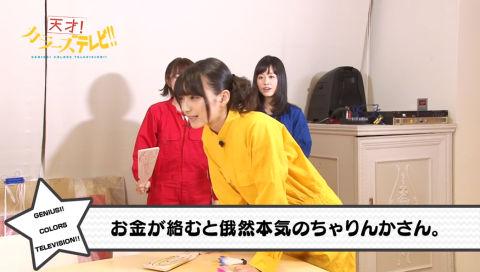「天才!カラーズTV」第7話