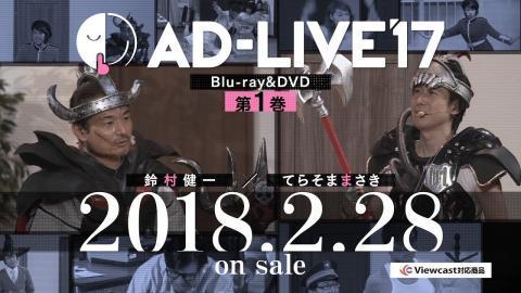 AD-LIVE 2017 Blu-ray&DVD 第1巻発売告知CM (鈴村健一×てらそままさき)