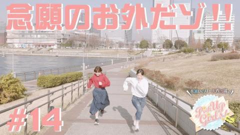 【念願のお外だゾ!】水瀬いのりと大西沙織のPick Up Girls! #14