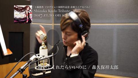 2017年12月20日発売「Shizuka Kudo Tribute」 メイキング映像第1弾~SPOT編~