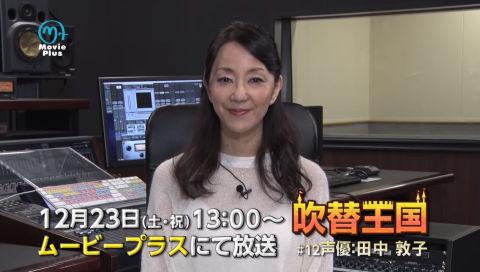 吹替王国#12声優:田中敦子 SPインタビュー