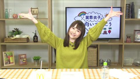 巽悠衣子の「下も向いて歩こう\(^o^)/」 第41回放送(2018.01.12)