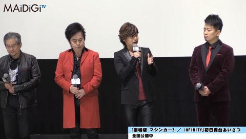 森久保祥太郎、「マジンガーZ」でロボット初搭乗 声優20年で「実は初めて」 「劇場版 マジンガーZ / INFINITY」初日舞台あいさつ1