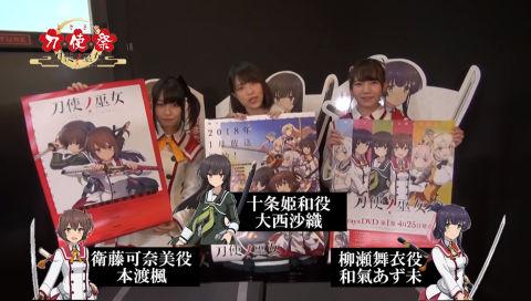 「刀使祭」イベント合間動画【ポスター編】