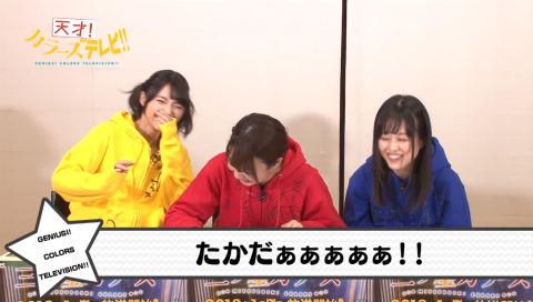 「天才!カラーズTV」第8話