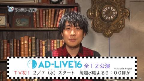 【アニメイトタイムズ独占】『AD-LIVE 2016』放送記念! 鈴村健一さんのコメントが到着!