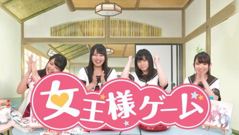 【ゆるゆり】七森中☆ごらく部プレゼンツ!「女王様ゲーム」試聴動画