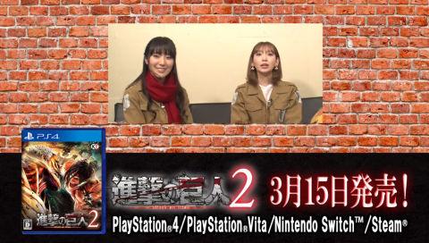 【第1弾:巨人を駆逐せよ!】『進撃の巨人2』を出演声優がプレイしてみた (石川由依さん&井上麻里奈さん)