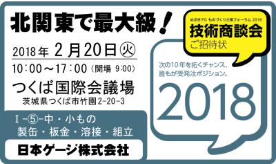 技術商談会2018-400
