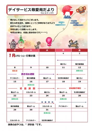 デイサービス 敬愛苑 平成30年1月予定