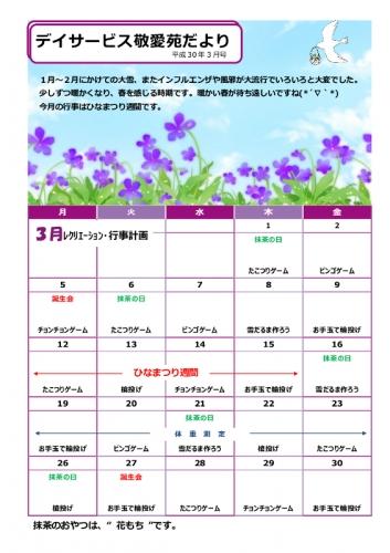 デイサービス 敬愛苑 3月 行事予定