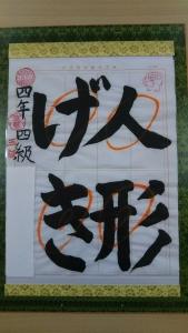 毛筆3-1710