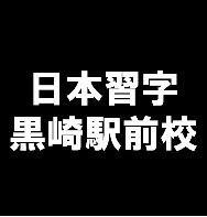 鍋田智美(粋秀)