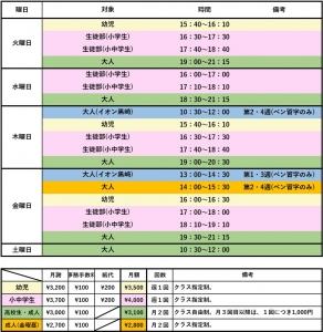 クラス表+月謝-201802
